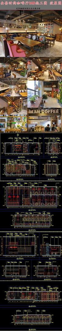 全套时尚咖啡厅CAD施工图纸
