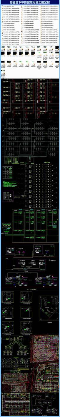 商业地下车库智能化施工图全套