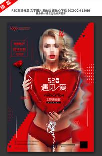 时尚创意520情人节海报设计