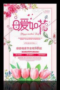 时尚简约母亲节海报设计