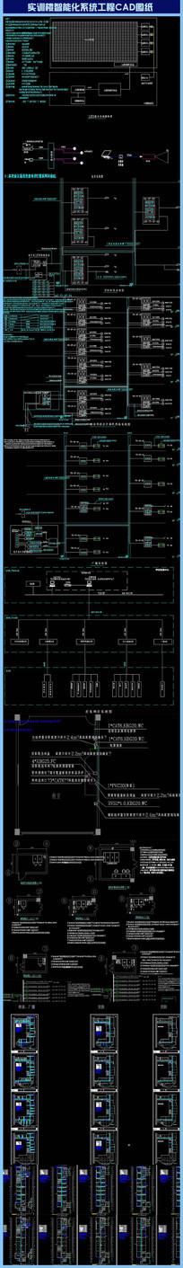 实训楼智能化系统工程图纸