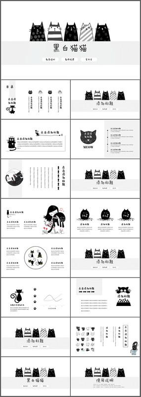 手绘卡通黑猫白猫教学课件PPT