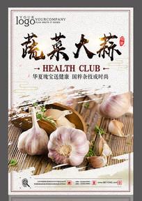 蔬菜大蒜海报设计