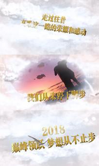 天空大气年会开场AE模版