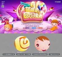 唯美61儿童节商场促销海报 PSD