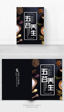 五谷养生宣传册封面设计 PSD