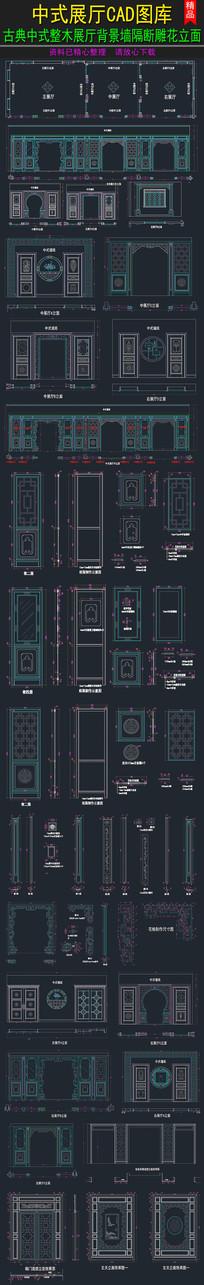 整木中式展厅设计CAD图库