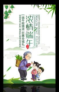 中国风简约端午节海报
