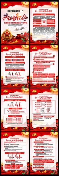 中国人民解放军共同条令展板