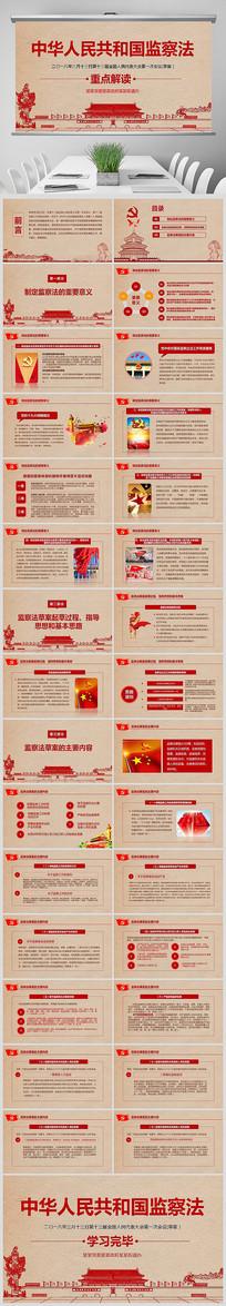 中华人民共和国监察法ppt