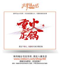 重庆火锅毛笔字