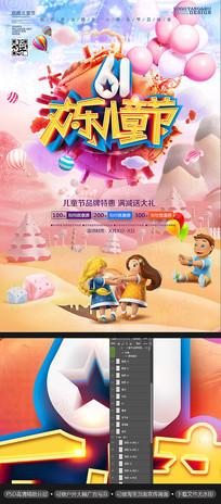 61欢乐儿童节海报