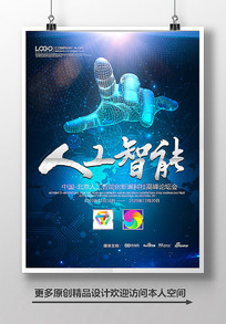 AI人工智能高科技宣传海报