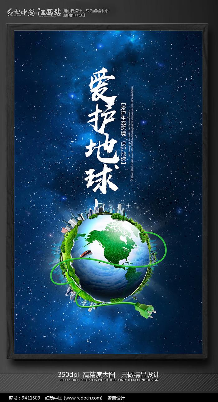 爱护环境保护地球海报图片图片