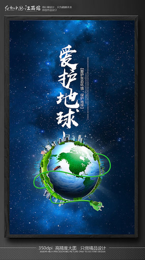 爱护环境保护地球海报