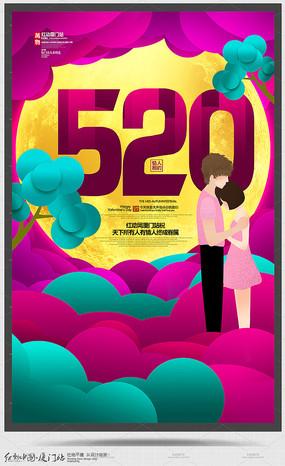 创意520情人节宣传海报