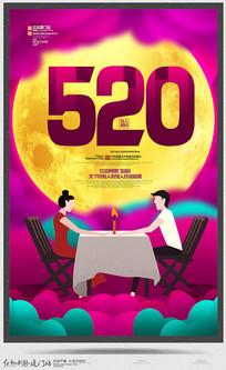创意温馨浪漫520情人节海报