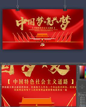 大气红色中国梦党建展板