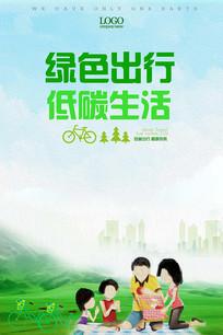 低碳减排绿色生活环保海报