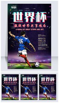 抖音风2018世界杯比赛海报