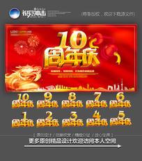 红色喜庆周年庆海报设计