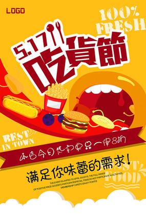 黄色517吃货节海报