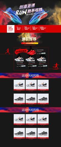 户外运动鞋首页设计模板