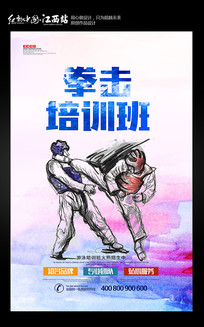 简约拳击海报设计