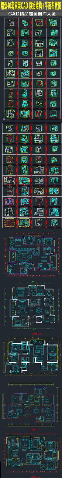 家装原始结构平面布置局