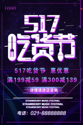 炫酷517吃货节海报