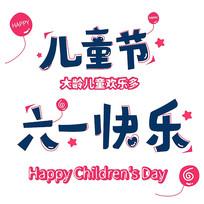 六一儿童节可爱风主题字体