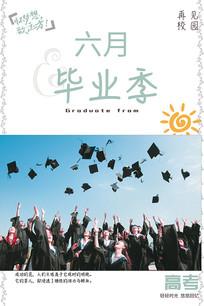 六月青春毕业季宣传海报