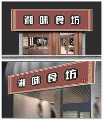 美食餐厅门头设计