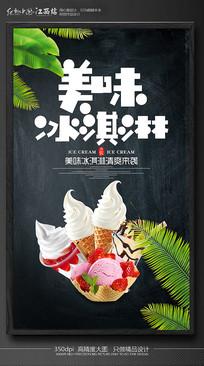 美味冰淇淋海报