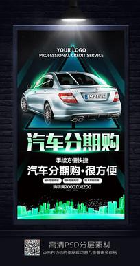 汽车分期购汽车促销海报