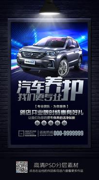 汽车养护汽车美容海报