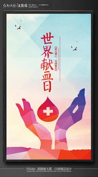 世界献血日海报设计