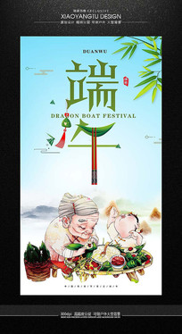 时尚端午佳节节日促销海报