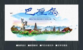 水彩巴厘岛旅游海报