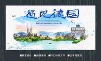 水彩德国旅游海报