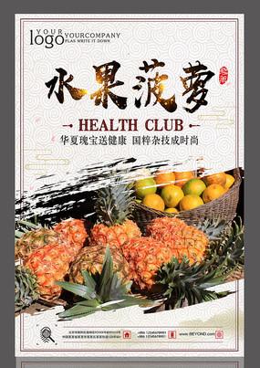 水果菠萝海报
