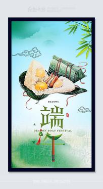 水墨大气端午节促销海报