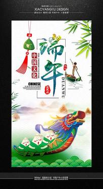 水墨中国风端午佳节海报 PSD