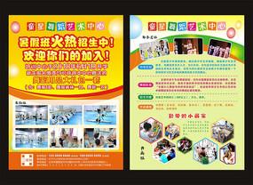 暑假培训班招生宣传单