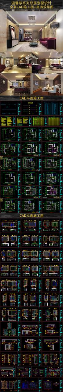 温馨紫别墅CAD施工图效果图