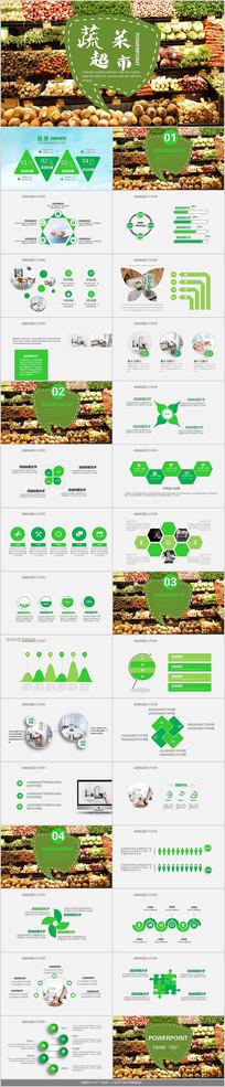 无公害蔬菜超市PPT模板