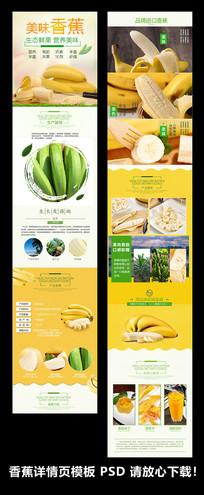 香蕉详情页模板 PSD