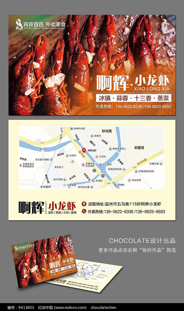 小龙虾外卖宣传卡片图片
