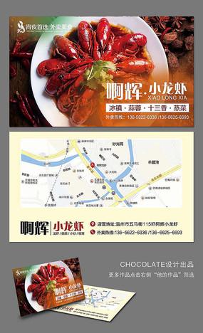 宵夜小龙虾订餐卡片