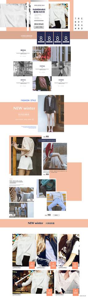 夏日服装女装首页设计
